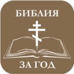 bible_year