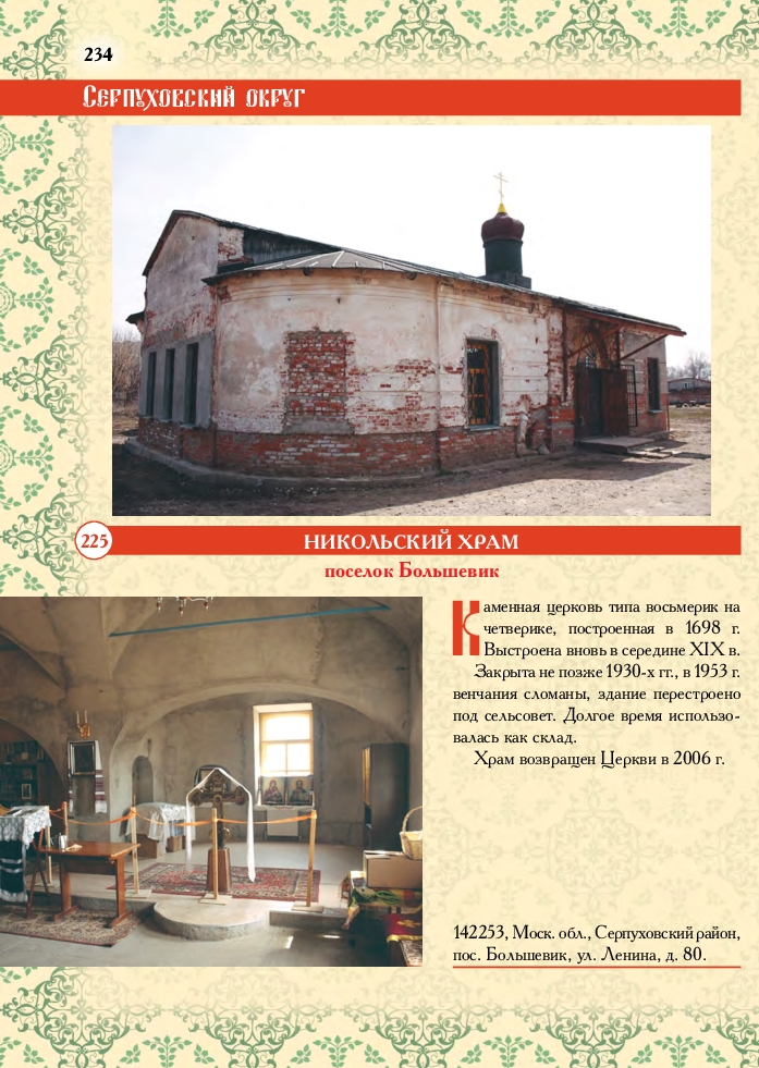nikolsky-page2