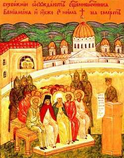 Безбожники осуждают священномученика Вениамина и иже с ним на смерть. Клеймо иконы Собора новомучеников и исповедников Российских из Храма Христа Спасителя.