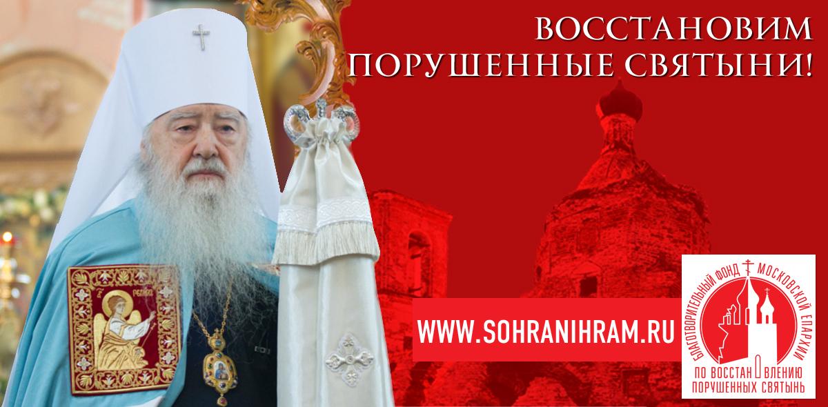 ban_sohranihram2