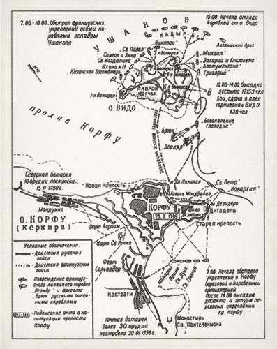 Схема штурма Корфу 18 февраля 1799 г.